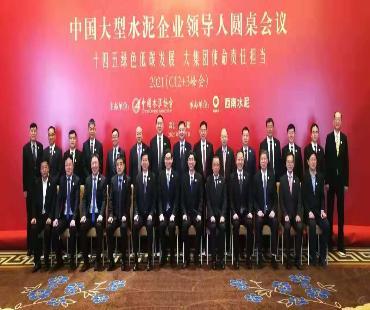 中国大型水泥企业 领导人圆桌会议暨2021 (C12+3峰会)在成都盛大召开