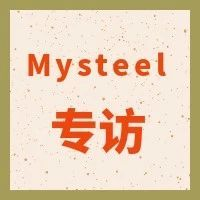 唐山� 5ad 殖薏�43天 钢价还能走高 | Mysteel专访-魏迎松