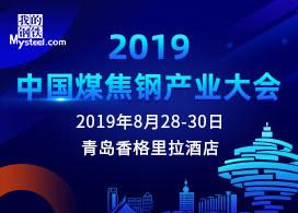 2019中国煤焦钢产业大会
