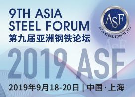 (第九届)亚洲钢铁论坛(9th ASF)