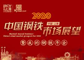 """2020 中国钢铁市场展望暨""""我的钢铁""""年会"""