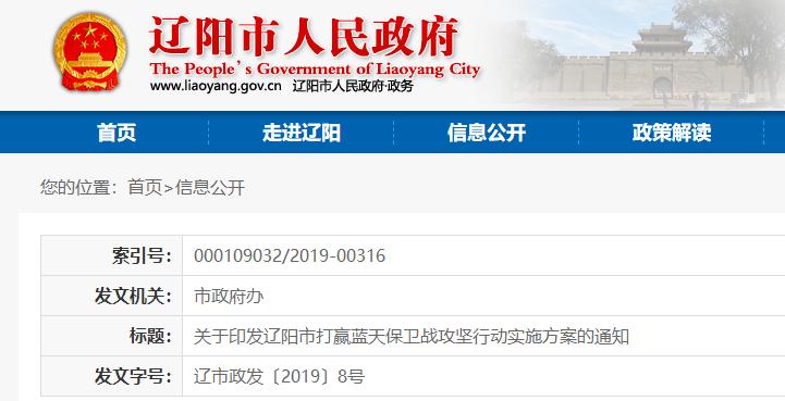 辽阳市打赢蓝天保卫战攻坚行动有关钢铁类实施方案