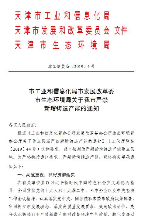 天津市嚴禁新增鑄造產能的通知