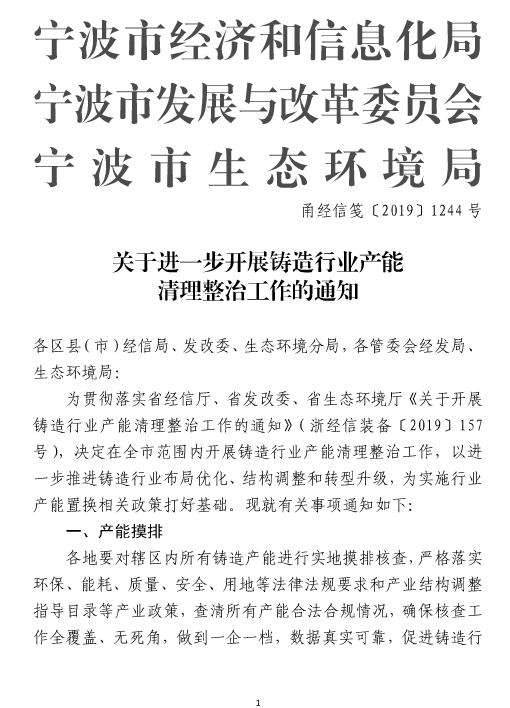 宁波发布关于进一步开展铸造行业产能清理整治工作的通知