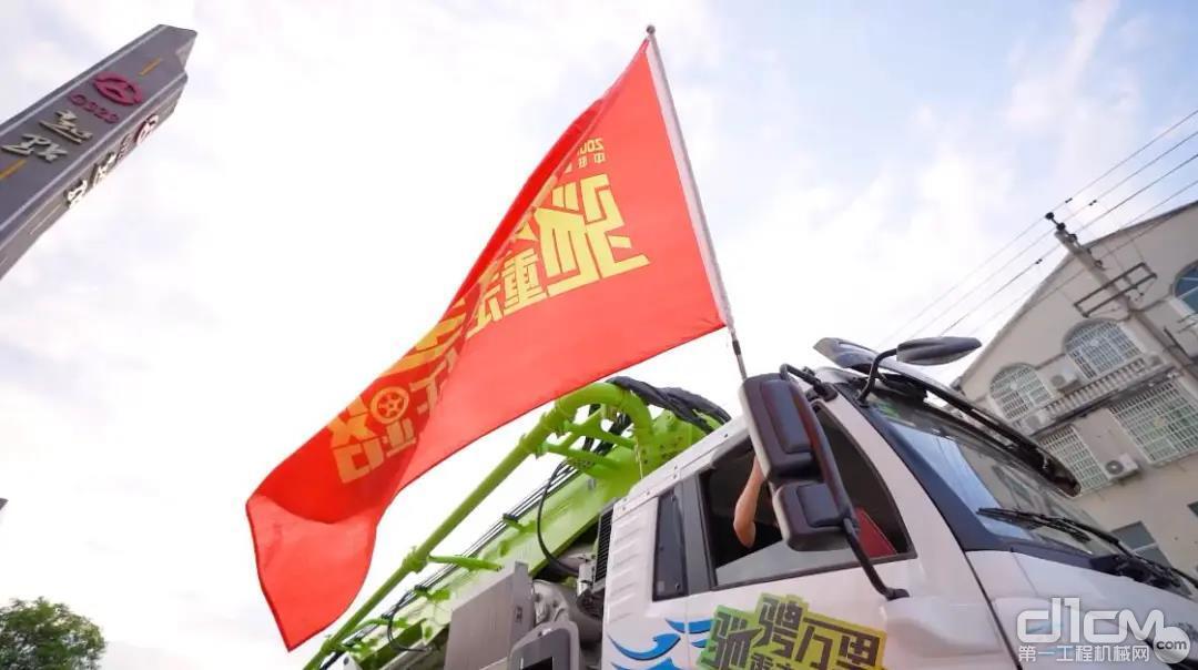 """中联重科混凝土国六设备""""驰骋万里,重走长征路""""活动"""